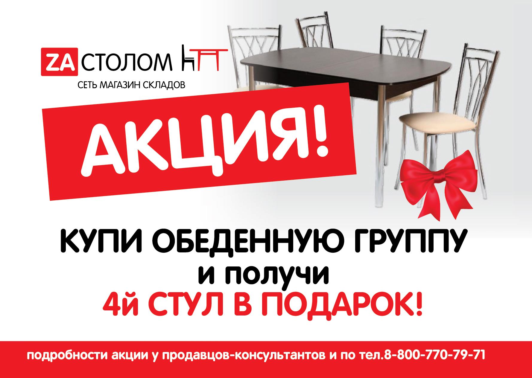 При покупке столы стул в подарок